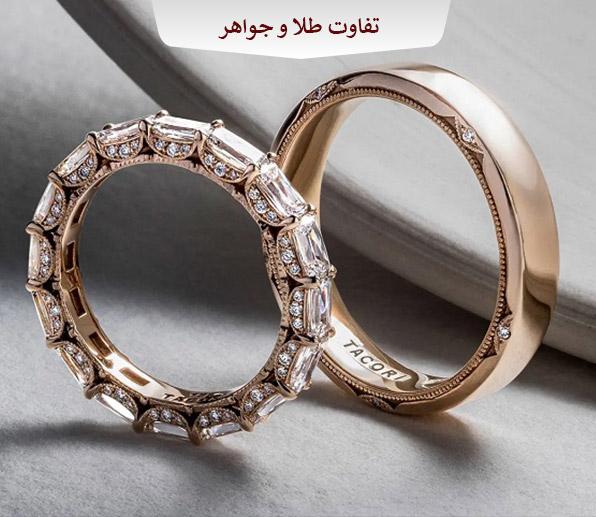 تفاوت طلا و جواهر در چیست؟