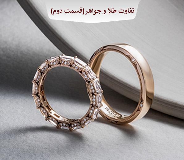 تفاوت طلا و جواهر در چیست؟(قسمت دوم)