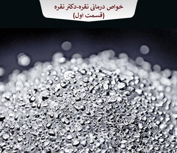 خواص درمانی نقره- دکتر نقره(قسمت اول)