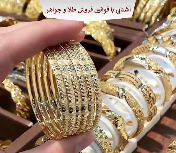 آشنایی با قوانین فروش النگو و جواهرات طلا