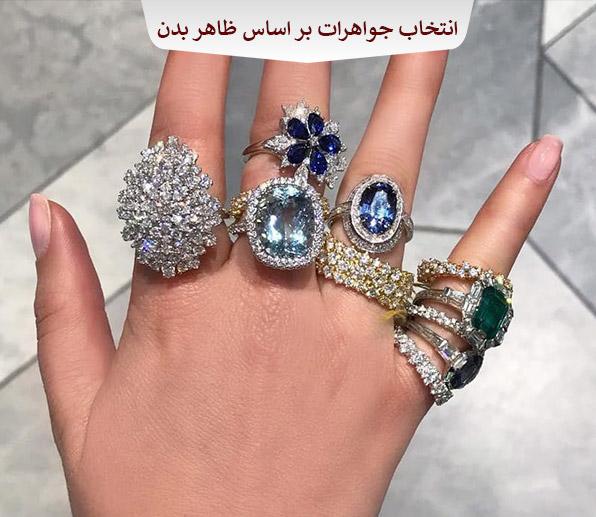 راهنمای انتخاب جواهرات  براساس ظاهر بدن